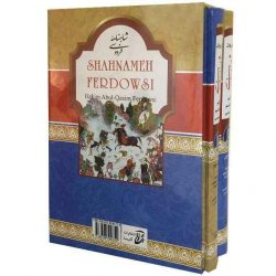Complete Shahnameh - The Book of Kings