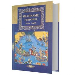 Shahnameh Ferdowsi & Paintings (Persian & English)