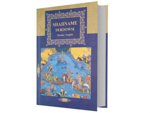 Shahnameh – The Book Of Kings (Persian & English)