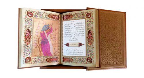 The Complete Divan of Hafiz Shirazi