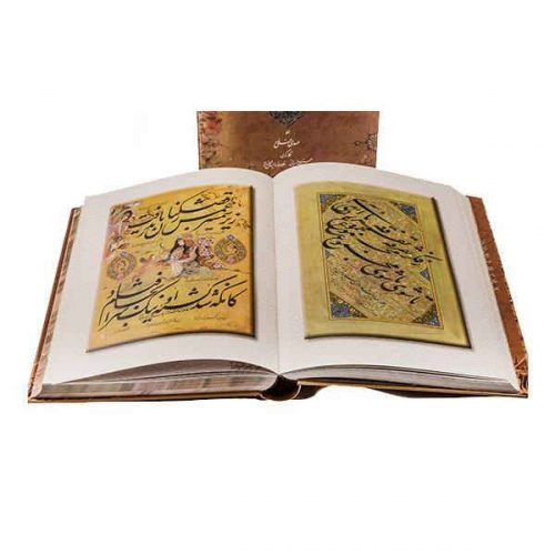 The Divan of Hafez (English, French & German)