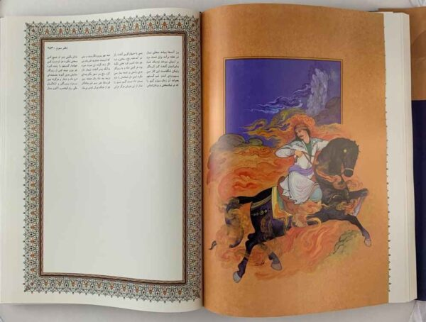 Shahnameh, The Book Of Kings (Persian & English)