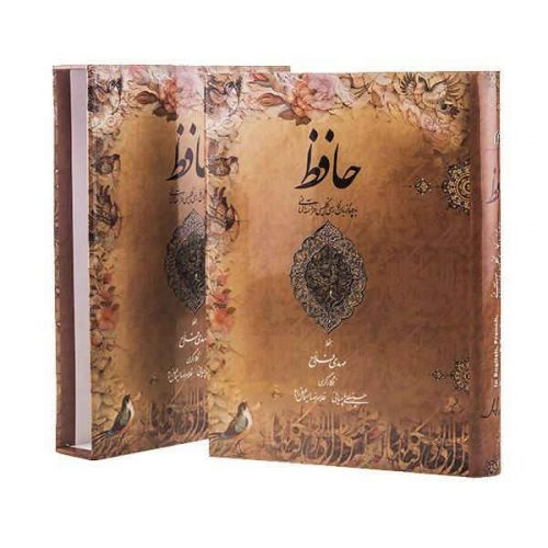 Divan Hafez Hafiz Shirazi Poem Book (English, French, German & Persian)