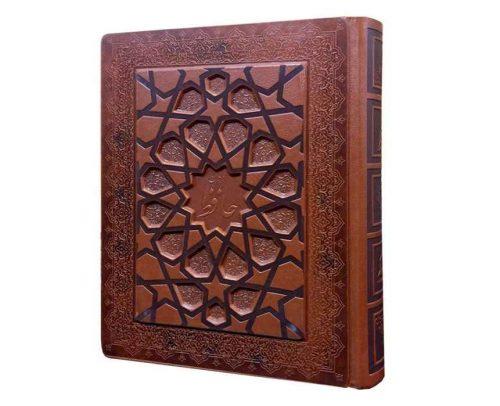 Divan Hafez Hafiz Shirazi Poem Book Persian Farsi Poet