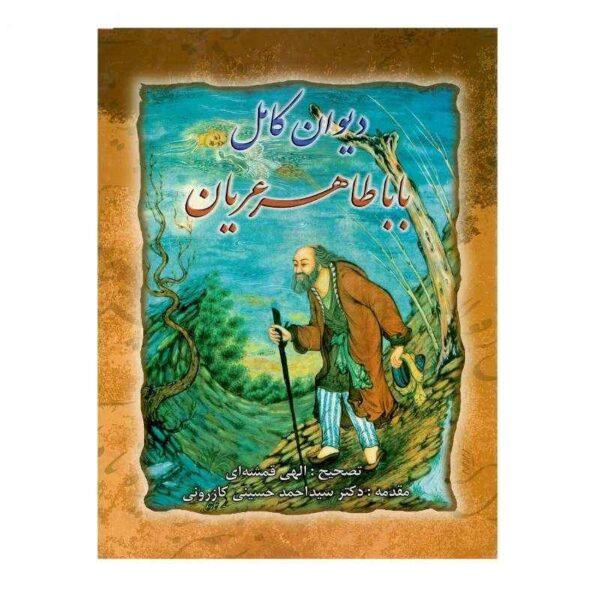 Complete Divan of Baba Tahir or Baba Taher