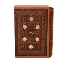 Masnavi Poem by Maulana Jalaluddin Rumi Farsi Book
