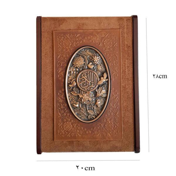 Luxury Arabic Quran with Persian translation