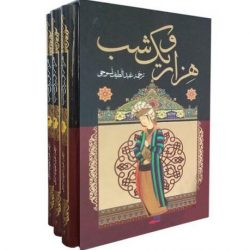 One Thousand and One Nights, 3 Volumes