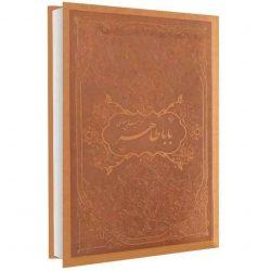 Dobiti Baba Taher Persian Poet Farsi Book Code S579