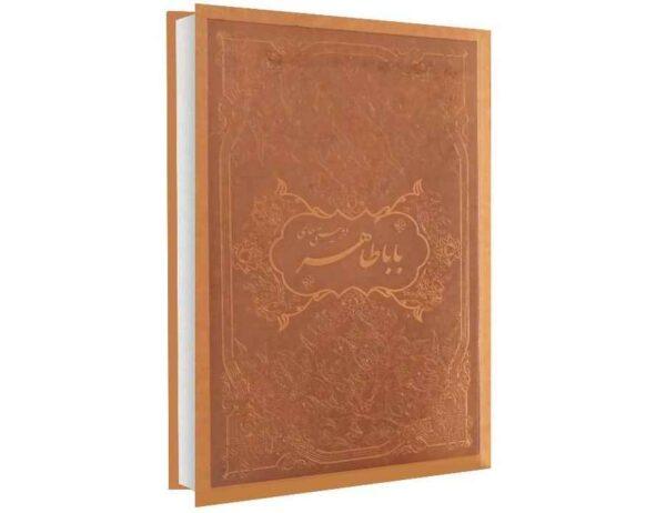 Dobiti Baba Tahir Persian Poet Farsi Book