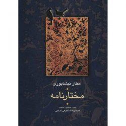 Mukhtār-Nāma Book by Attar of Nishapur