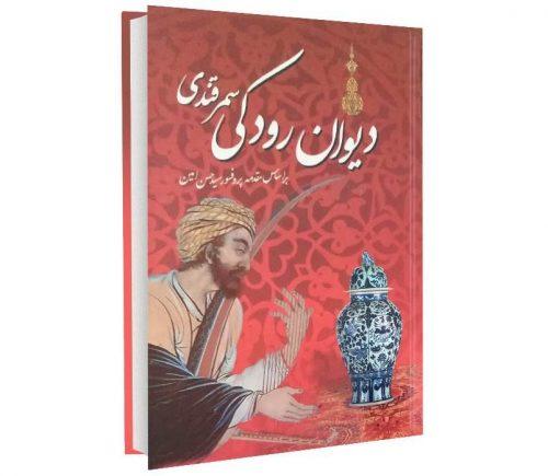 Divan of Rudaki Book by Rudaki