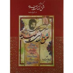 Selected Poems Book by Sohrab Sepehri