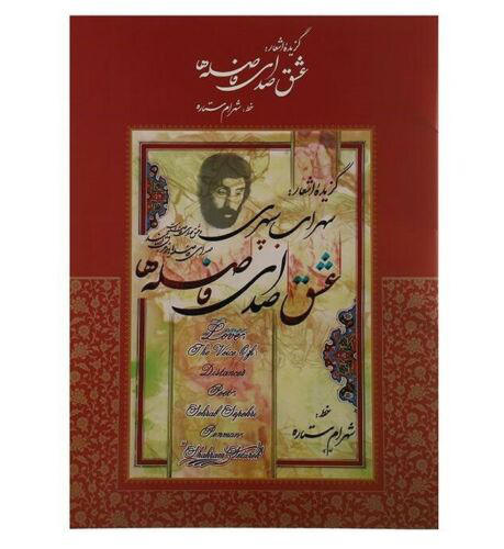 Sohrab Sepehri: A Selection of Poems from the Eight Books