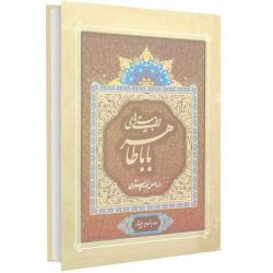 Dobiti Baba Taher Persian Poet Farsi Book