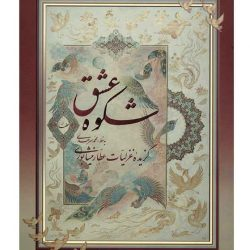 Selected Poetry of Attar of Nishapur Farsi Book