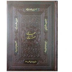 The Masnavi I Ma'navi of Rumi Book