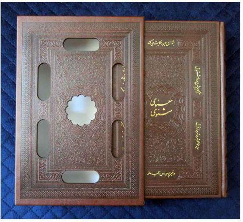 The Masnavi I Ma'navi of Rumi Book
