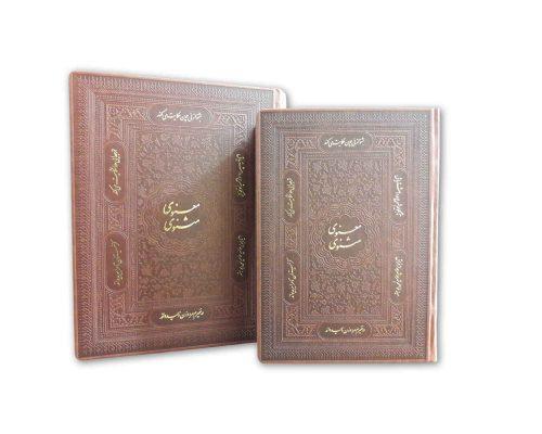 Masnavi Maulana Jalaluddin Rumi Farsi Book