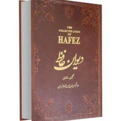 Divan Hafez Hafiz Shirazi Poem Persia & English