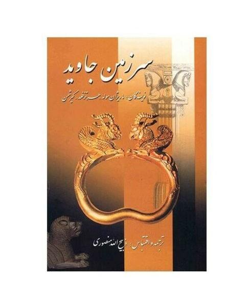 Eternal land Book by Marijan Mule, 4 Vols