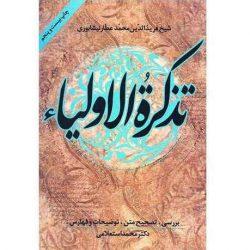 Tazkirat al-Awliya Book by Attar of Nishapur
