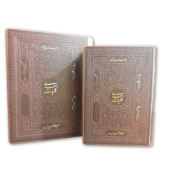 Complete Works of Saadi Book by Saadi Shirazi (Koliyat Saadi)