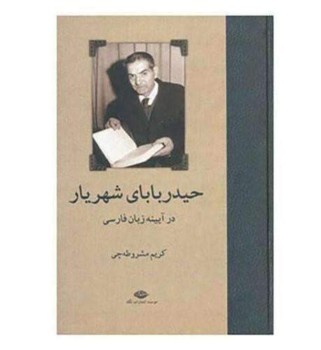 Heydar Baba Poetical work by Mohammad-Hossein Shahriar
