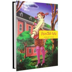 Daddy-Long-Legs Farsi Novel by Jean Webster