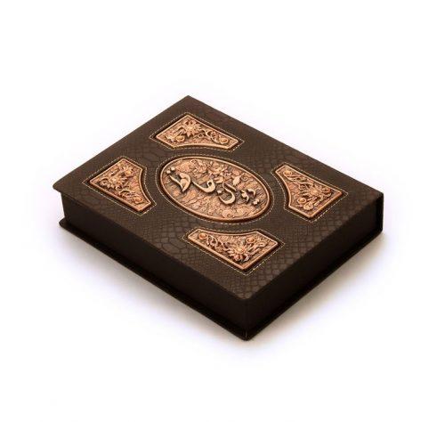 Divan Hafez Hafiz Luxury Book With Box Code 203351
