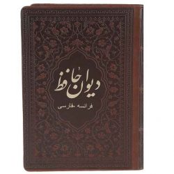 Divan Hafez Hafiz (Persian & France) Book