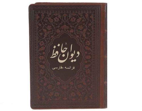 Divan Hafez Hafiz (Persian & France) Book