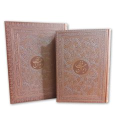 The Divan of Hafez Book with Box