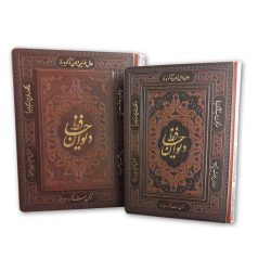 Divan Of Hafez Hafiz (Persian & English) Book Code S299