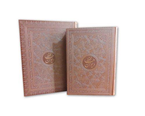 Divan Hafez Hafiz Shirazi Farsi Book Code S502