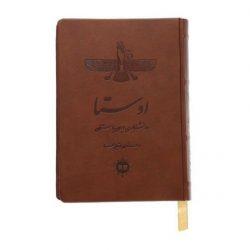 Encyclopedia Of Zoroastrianism Avesta
