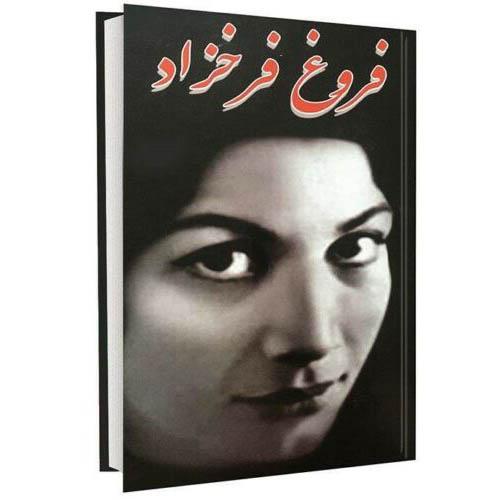 Divan Of Forough Farrokhzad Farsi Book