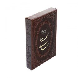Gulistan Book by Saadi Shirazi Persian Poet