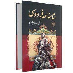 Complete Shahnameh Ferdowsi Book