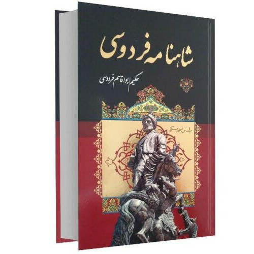 Complete Shahnameh – The Epic Of The Persian Kings