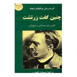 Thus Spoke Zarathustra Novel Book by Friedrich Nietzsche