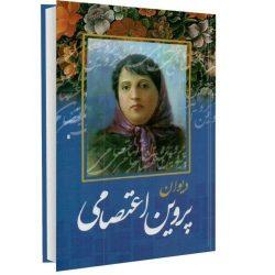 Divan of Parvin E'tesami Persian Poet