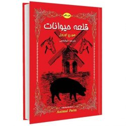 Animal Farm Farsi Book by George Orwell