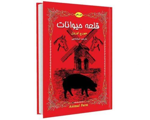 animal farm Farsi book