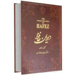 Divan Of Hafez Hafiz Shirazi Poem Book (Persian & English)