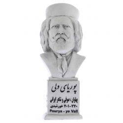 Pourya-Ye Vali Persian Wrestling Champion Statue