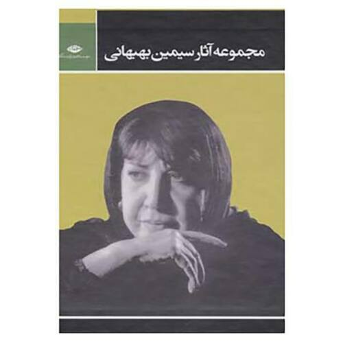 Simin Behbahani Collection Books