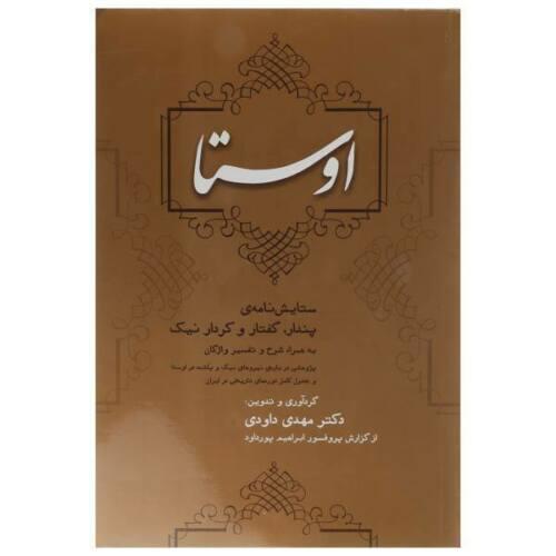 Zoroastrianism Farsi Book Zoroaster Zend Avesta