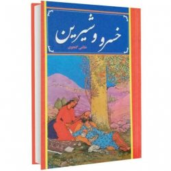 Khosrow and Shirin Poem Book by Nizami Ganjavi
