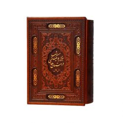 One Thousand And One Nights Farsi Book